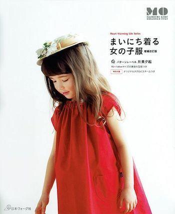 まいにち着る女の子服.jpg