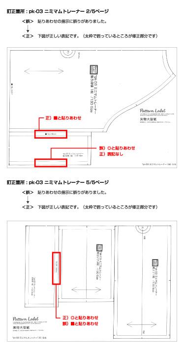 正誤表_pk03-130.jpg