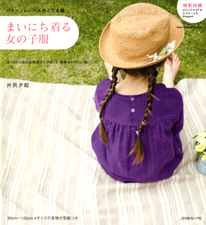 まいにち着る女の子服表紙.jpg