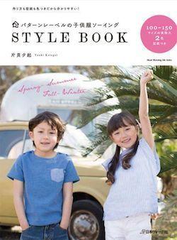 子供服ソーイングstylebook.jpg