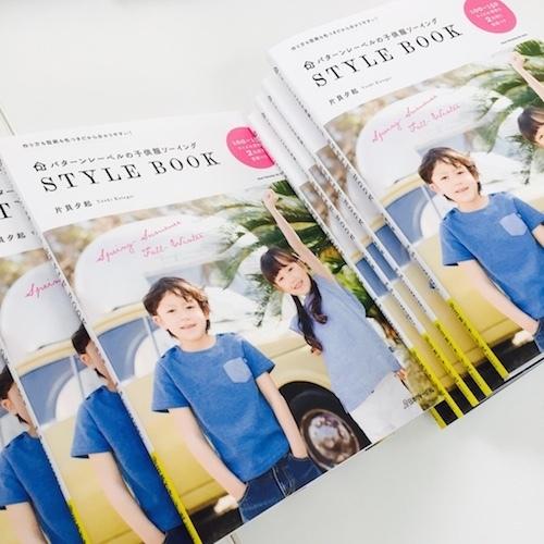 stylebook見本誌.jpg